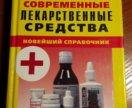 Книга Лекарственные стредства