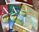 Атласы по географии