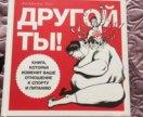 Книга о фитнесе и ПП