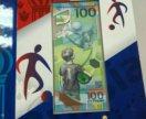 Купюра 100 Чемпионат мира по футболу/Упаковка