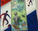 Купюра 100 Чемпионат мира по футболу, Упаковка.