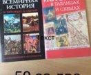 Всемирная и Р. история в таблицах ЕГЭ