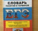 Обществознание словарь понятий и терминов ЕГЭ