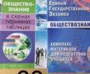 Обществознание в схемах терминах и таблицах ЕГЭ
