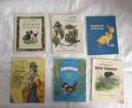 детские книги старые