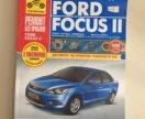 Журнал Ремонт Без Проблем для Форд фокус 2+