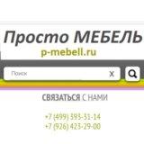 p-mebell.ru П.