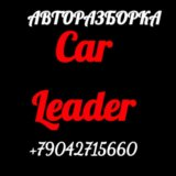 Car Leader А.