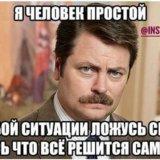 Максим М.