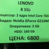 Ноутбук lenovo b550. Фото 3.