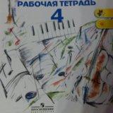 Рабочие тетради школа(2100). Фото 2. Хабаровск.