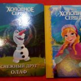 Книги дисней 0+. Фото 1.