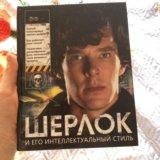 """Книга """"шерлок"""". Фото 1."""
