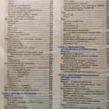 Большая энциклопедия народной медицины 2003 год. Фото 4.