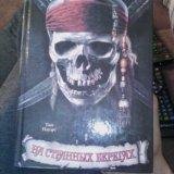 Пираты карибского моря. Фото 1.