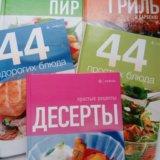 Книги по кулинарии. Фото 1.