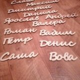 Интерьерные имена из дерева. Фото 2. Долгопрудный.