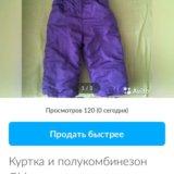 Комплект:куртка и полукомбинезон oldos. Фото 2.