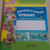 Литературное чтение раб.тетрадь. Фото 1.