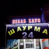 Вывеска новая ( изготовление)  буквы флюр. Фото 2. Москва.