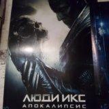 """Плакат """"люди икс. апокалипсис"""". Фото 1."""