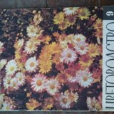 Журнал цветрводство 1966- 9. Фото 1. Малаховка.