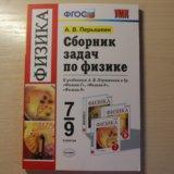Сборник задач по физике 7-9 класс а.в. перышкин. Фото 1.