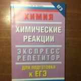 Книжка для подготовки егэ по химии. Фото 1.