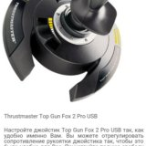 Thrustmaster top gun fox 2 pro usb джостик. Фото 4.