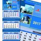 Календари под ключ. Фото 1. Краснодар.