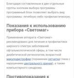 Очки светомаг. Фото 2. Новосибирск.