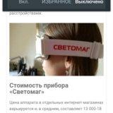 Очки светомаг. Фото 1. Новосибирск.