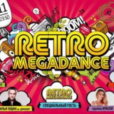 Билеты на retro mega dance 12.11.2016. Фото 1.