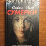 Все книги серии сумерки. Фото 1. Ярославль.