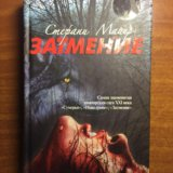 Все книги серии сумерки. Фото 3. Ярославль.