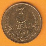 Ссср 3 копейки 1991 л. Фото 1.