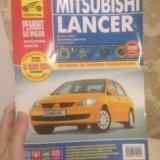 Книга по ремонту mitsubishi lancer. Фото 1. Железнодорожный.