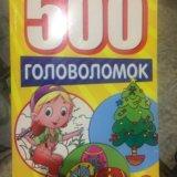 500 головоломок. Фото 1. Уфа.