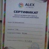 Сертификат абонемент в алекс фитнесс. Фото 1.