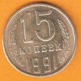 Ссср 15 копеек 1991 л. Фото 1. Нижний Новгород.