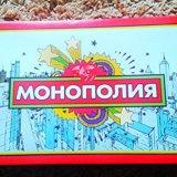 Монополия. Фото 1.