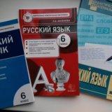 Тестовые задания по русскому языку 6 класс. Фото 1. Красноярск.
