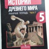 История древнего мира (1 часть). 5 класс. Фото 1.