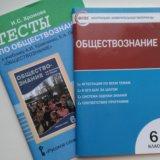 Тестовые задания по обществознанию 6 класс. Фото 1. Красноярск.