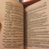 Книги по истории для подготовки к егэ. Фото 2. Москва.