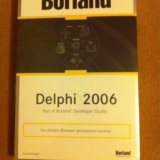 Программа borland delphi 2006. Фото 1.