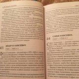 Книги по истории для подготовки к егэ. Фото 4. Москва.