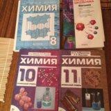 Учебники по химии 8,10,11. Фото 1. Уфа.