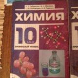 Учебники по химии 8,10,11. Фото 3. Уфа.