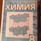 Учебники по химии 8,10,11. Фото 4. Уфа.
